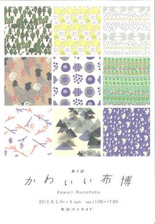 nunohaku_dm.jpg